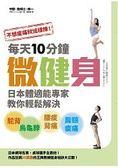 不想痠痛就這樣練!每天10分鐘微健身,日本體適能專家教你輕鬆解決駝背、烏龜脖、腰