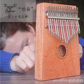 卡林巴琴拇指琴kalimba手指鋼琴卡淋巴琴17音初學者撥馬林巴琴克 美芭