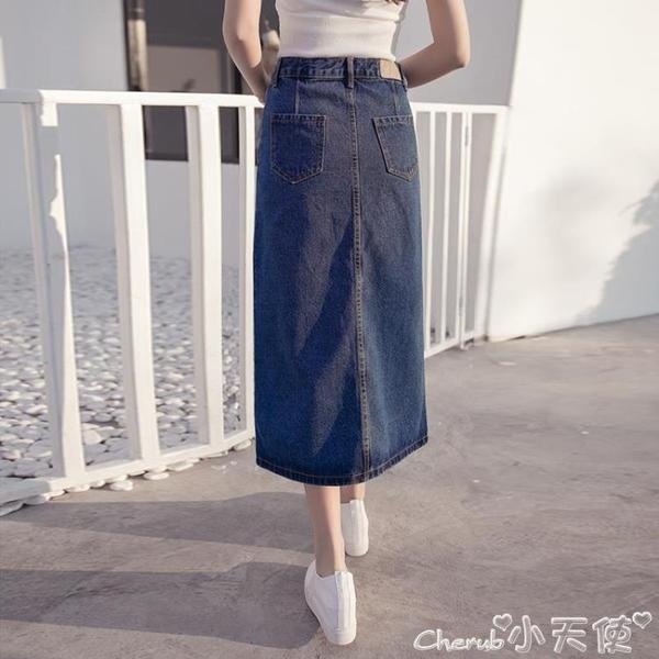 牛仔長裙2021夏季新款牛仔半身裙韓版高腰修身百搭中長款前開叉a字長裙女 小天使