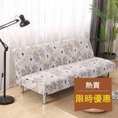 萬能全蓋沙發床套簡易折疊無扶手彈力沙發套罩布藝全包通用套子   初見居家