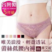 女性低腰蕾絲褲 低調奢華 台灣製造 No.8858 (5件組)-席艾妮SHIANEY