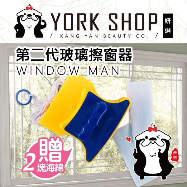 【妍選】第二代玻璃擦窗器加厚版+海棉X2塊 大掃除必備~汽車落地窗魚缸辦公室門窗清洗非難事