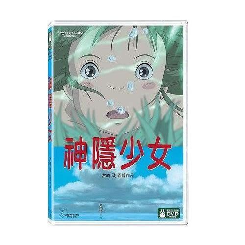 【宮崎駿吉卜力動畫7折】神隱少女 DVD (購潮8)