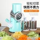 多功能切菜器家用切絲器擦土豆絲切片器刨絲器廚房神器滾筒切菜機 名購居家