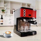 咖啡機 咖啡機家用全半自動意式濃縮現磨辦公室商用蒸汽式igo 維科特3C