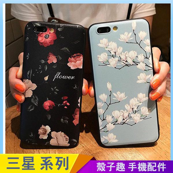 花朵浮雕殼 三星 S10 S10+ S10e S9 S8 plus 手機殼 手機套 黑邊軟殼 S9+ S8+ 保護殼保護套 全包邊防摔殼