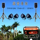 ★露營專案★小型發電機+音響喇叭+LED燈光 全組出租每日只要$3500/24H~隔日半價