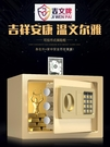 吉文牌保險櫃可投幣式保管箱20迷你小型家用入墻電子密碼保險箱兒童LX 智慧 618狂歡