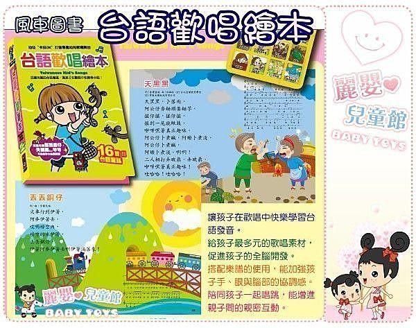 麗嬰兒童玩具館~優質幼教教具-風車圖書-台語歡唱繪本-新款16首本土台語童謠