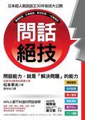 (二手書)問話絕技:問話能力,就是「解決問題」的能力。日本超人氣說話王30年的祕技..