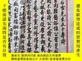 二手書博民逛書店罕見徐石雪先生五十壽詩Y431648