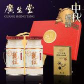 【廣生堂】中秋禮讚-龍紋燕盞冰糖燕窩140MLx2瓶裝