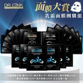 DR.CINK達特聖克 面膜大賞 乳霜面膜團購組 (20片入)【BG Shop】海洋/蝸牛/蜂王漿