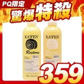 KAFEN卡氛 還原酸蛋白系列 蝸牛極致洗髮精/護髮素 760ml【PQ 美妝】NPRO