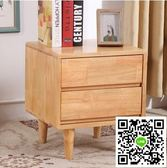 床頭櫃 全實木北歐床頭柜簡約創意臥室橡木整裝床邊收納小柜子床頭儲物柜 igo阿薩布魯