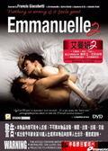 【停看聽音響唱片】【DVD】艾曼妞2