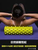 健身按摩滾筒 泡沫軸 瑜伽柱肌肉放鬆瘦腿狼牙棒運動腿部按摩滾軸 igo  千千女鞋