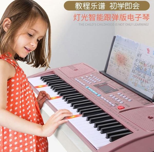 兒童電子琴61鍵初學者入門女孩多功能家用鋼琴3-6-12歲專業玩具88TA7229【極致男人】