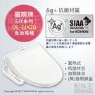 【配件王】日本代購 國際牌 EJX系列 DL-EJX20 免治馬桶 自動除臭 Ag+抗菌材質 蓄熱式