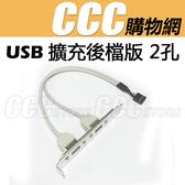 USB 2.0 兩口 2孔 擴充卡 接 PCI 9針 主機板
