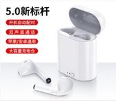 真無線雙耳藍牙耳機運動適用小米oppo華為vivo安卓iPhone通用微小型