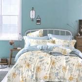 【金‧安德森】萊賽爾天絲《醉花都》兩用被床包四件組 (標準雙人)