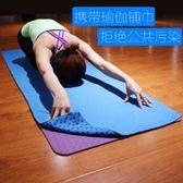 瑜伽墊布鋪巾蓋防滑初學者印花健身毯子吸汗毛巾瑜珈用品裝 卡布奇诺igo