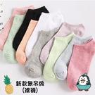 (新款無吊牌 裸襪) 糖果色系棉質 棉襪 短襪 襪子 隱形襪 運動襪 學生襪 素色襪 馬卡龍色系