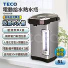 《福利品》*加碼贈Tefal搖搖杯*【TECO東元】5.0L電動給水熱水瓶 YD5002CB