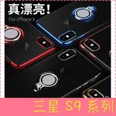 【萌萌噠】三星 Galaxy S9 / S9Plus 三節電鍍邊框 指環支架款 車載磁吸 全包防摔透明軟殼 手機殼