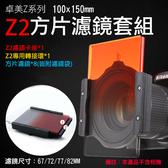 御彩@卓美Z2系列方片濾鏡套組 Z2濾鏡卡座 Z2轉接環 ZOMEI ND減光鏡