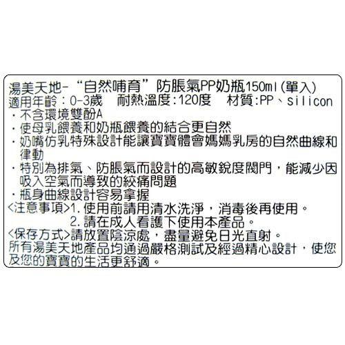 【奇買親子購物網】Tommee Tippee PP防脹氣奶瓶150ml