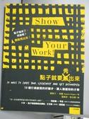 【書寶二手書T3/行銷_NLX】點子就要秀出來-10個行銷創意的好撇步_奧斯汀‧克隆