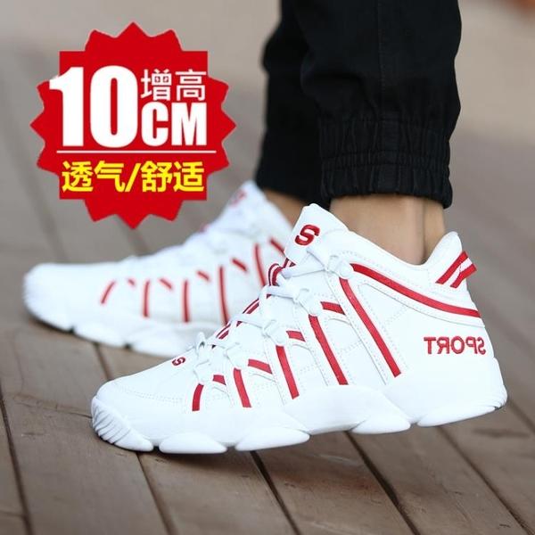 內增高男鞋透氣增高鞋男10cm 正韓百搭休閒運動鞋8cm6cm學生潮鞋子  降價兩天