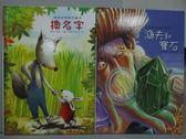 【書寶二手書T5/少年童書_XCP】換名字_漁夫和寶石_共2本合售