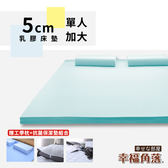 幸福角落 大和抗菌防蹣表布5cm厚乳膠床墊舒潔超值組-單大3.5尺水湖藍