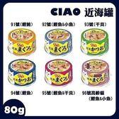 *KING WANG*【單罐】日本CIAO 》INABA 貓咪近海餐罐系列80g(鮮美食材製成)