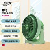 豬頭電器(^OO^) - 友情牌 8吋壁掛循環扇【KG-8895】