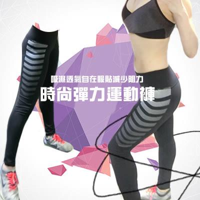 女運動褲 修身時尚 小口袋 夜光條 健身瑜珈運動褲 /小百合 0079