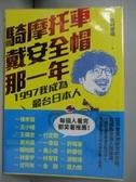 【書寶二手書T4/大學藝術傳播_GCU】騎摩托車戴安全帽那一年:1997我成為最台日本人_北村豐晴