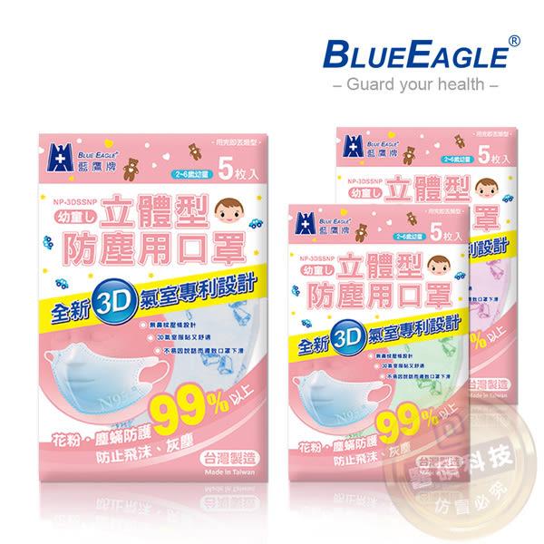 【醫碩科技】藍鷹牌NP-3DSSNP台灣製立體型幼童用防塵口罩/口罩/立體口罩 超高防塵率 藍綠粉 5入/包