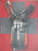 【書寶二手書T1/藝術_D3E】新世紀中國當代藝術圖鑑_2006年