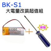 【新品上市】BK-S1 3.7V 1500mAh 大電量電池 -買就送螺絲起子