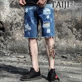 牛仔短褲‧大破壞刷白褲腳抽鬚牛仔短褲‧一色【NQX207】-TAIJI-