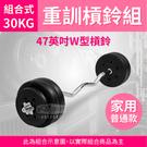 【普通款◆舉重訓練套裝組】120公分(47英寸)彎曲桿+30KG水泥槓片/重量訓練/二頭肌/三頭肌/長槓鈴