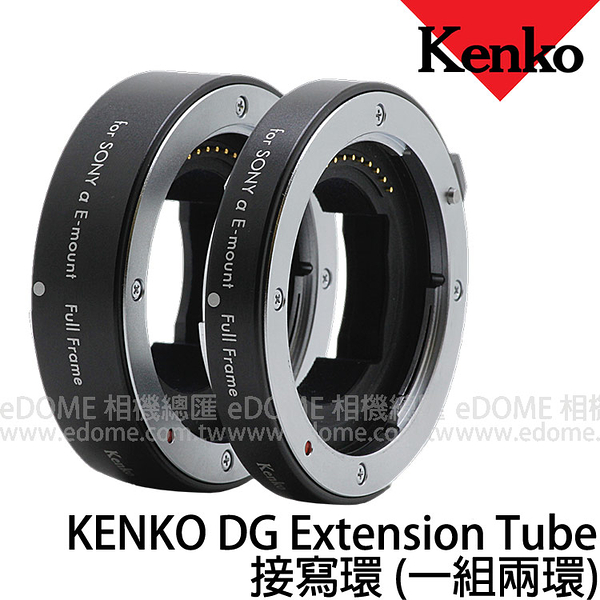 KENKO DG Extension Tube 接寫環 for 全片幅 SONY E-MOUNT 接環 (0利率 正成公司貨) 微距 一組二環 A7 III A7R III