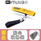 【muva】電子行李秤-陽光黃,贈品:貼心收納袋