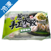 蔥阿伯手工水餃-韭菜豬肉 880G/包【愛買冷凍】