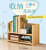 書架簡易桌上置物架組合書柜創意桌面收納學生家用儲物架宿舍簡約YXS『小宅妮時尚』