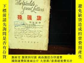 二手書博民逛書店G616,少見土紙本新文學作品,在售孤本,民國32年大時代書局再版:珠璣集,許
